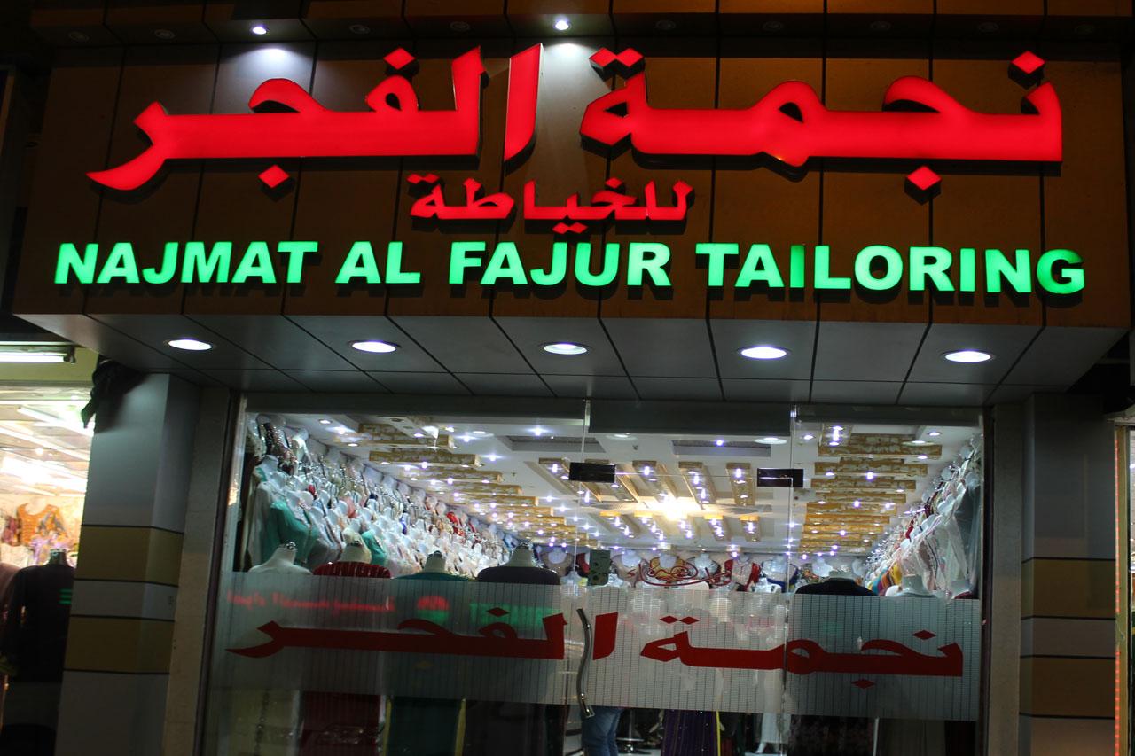 Najmat Al Fajar ladies Tailoring & EMB - 1.jpg