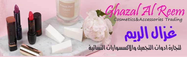 Ghazal Al Reem Cosmetics & Accessories Trading  Banner