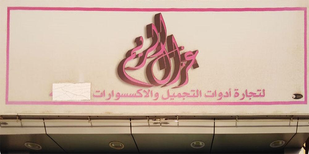 Ghazal Al Reem Cosmetics & Accessories Trading  - 1.jpg