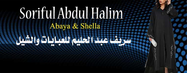 Soriful Abdul Halim Abaya & Sheila Banner