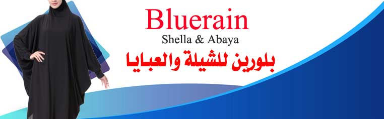 Bluerain Sheila & Abaya Banner