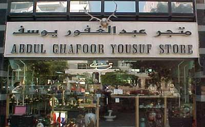 A. Ghafoor Yousuf Store - 4.jpg
