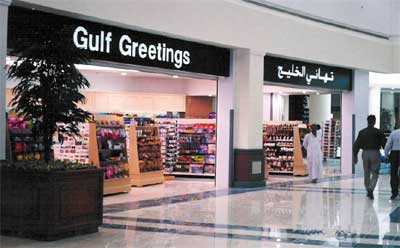 Gulf Greetings - 2.jpg