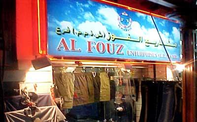 Al Fouz Enterprises LLC Br. - 1.jpg