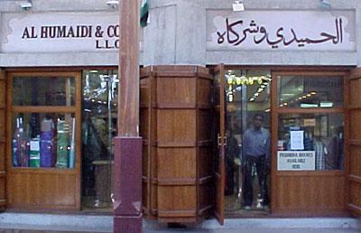 Al Humaidi & Co.LLC - 01.jpg