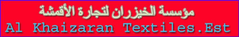 Al Khaizaran Tex. Tr. Est. Banner
