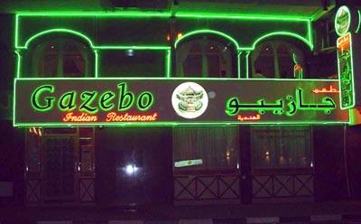 Gazebo Restaurants - 1.jpg