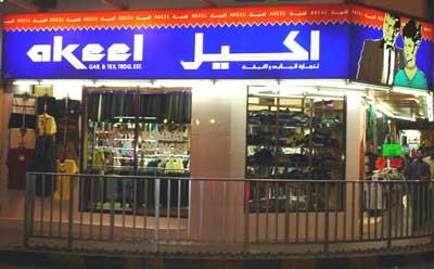 Akeel Garments & Textile Trdg.Est. - 4.jpg