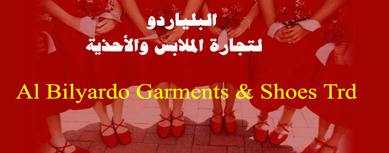 Al Bilyardo Gar. & Shoes Tr. Banner