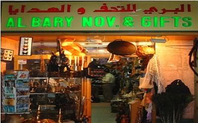 Al Bary Nov.& Gifts - 4.jpg