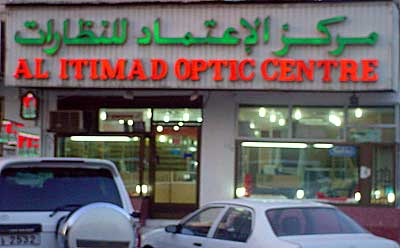 Al Itmad Optic Centre - 1.jpg