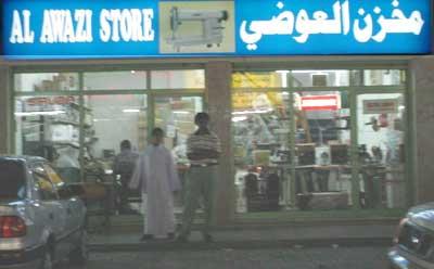 Al Awazi Store - 3.jpg