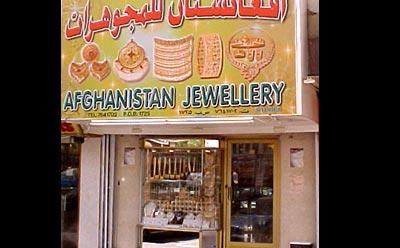 Afghanistan Jewellery - 1.jpg