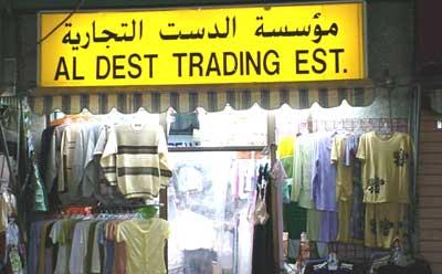 Al Dest Trading Est - 1.jpg