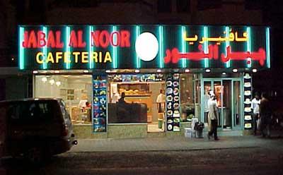 Jabal Al Noor Cafeteria - 1.jpg