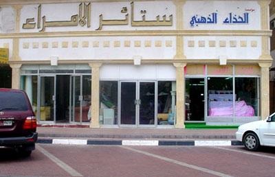 Al Amraa Curtain Est. - 02.jpg