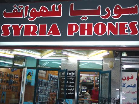 Syria Mobile Phones - syria.jpg